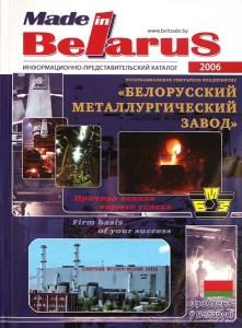 Cделано в Белоруссии