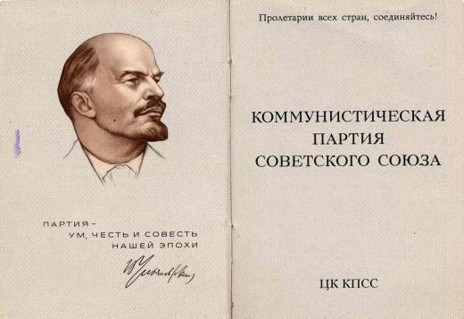 Предъяви партбилет КПСС или пионерский галстук – получи скидку!