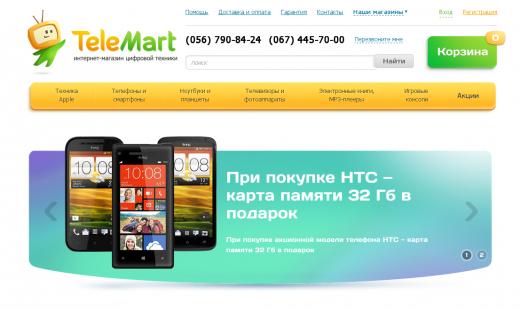Лучший интернет-магазин Днепропетровска -  TeleMart