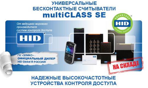 Новая серия бесконтактных считывателей multiCLASS SE от компании HID Global
