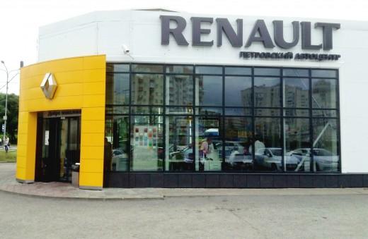 Петровский Автоцентр официально признан лучшим дилером Renault в Москве и Санкт-Петербурге