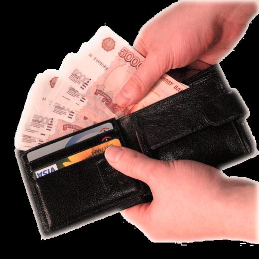 Где взять небольшой кредит до зарплаты?