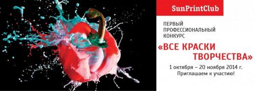 Sun Innovations объявляет конкурс на самую креативную печать