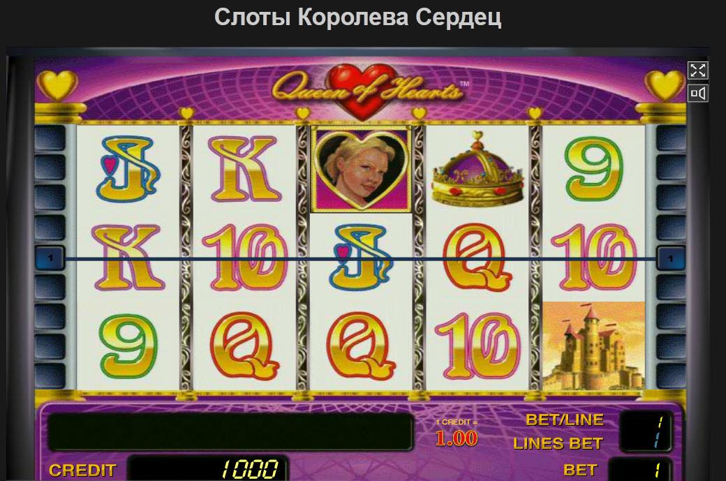 Играть автомат королева сердец