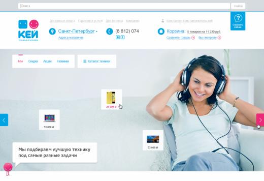 Сеть цифровых супермаркетов «Кей» отказалась от обычного сайта в пользу умного интернет-магазина
