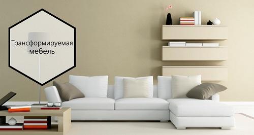Трансформируемая мебель как элемент стильного дизайна