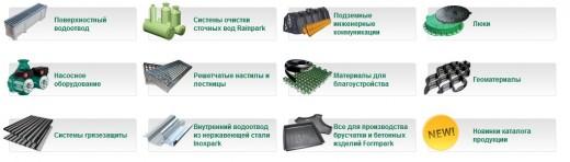 Стандартпарк: доступны новые товары и сервисы по водоотводу и инженерному обустройству территории