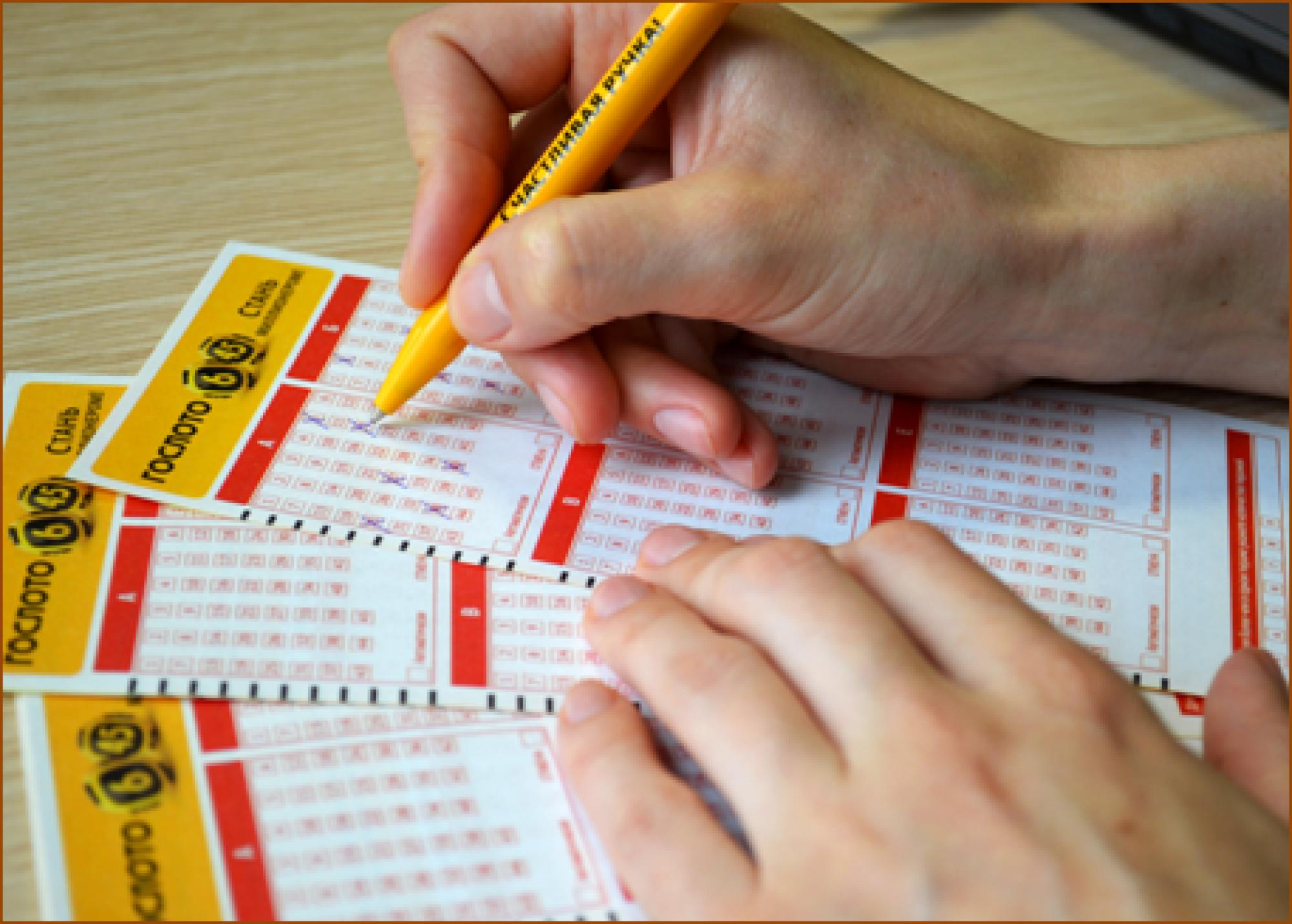 лотереи форум ставки на