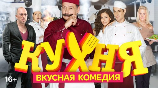 Телеканал СТС закрыл съемки популярного сериала «Кухня»