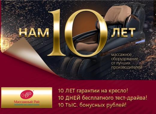 Московский магазин Массажный рай дарит подарки в честь десятого дня рождения