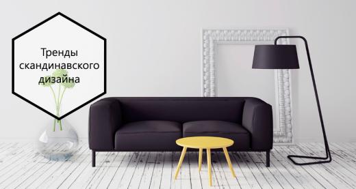 Тренды скандинавского дизайна в стиле IKEA