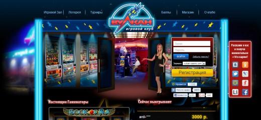 Преимущества игры в интернет-казино Вулкан