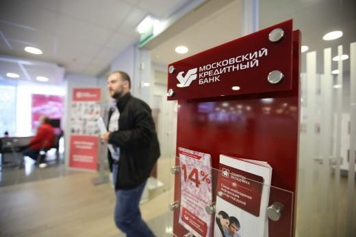 ОАО «Московский кредитный банк» объявляет о результатах размещения акций