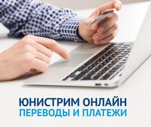Новый сервис онлайн-переводов ЮНИСТРИМ набирает обороты
