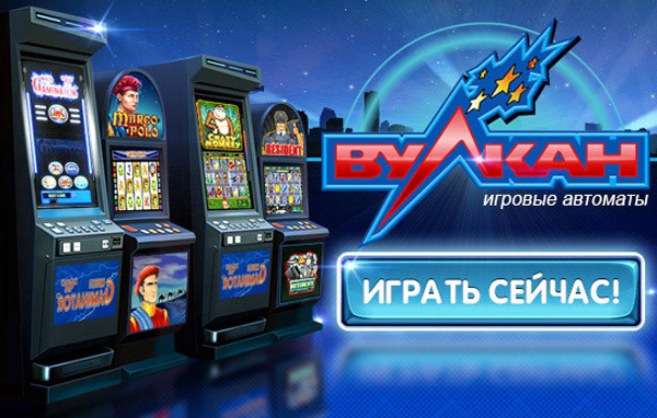 Казино вулкан автомат как избавиться от онлайн казино
