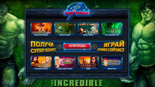 Акции в интернет-казино Вулкан