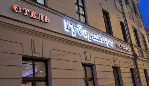 http://www.gubernatorhotel.ru