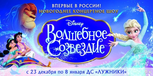 «Волшебное Созвездие Disney» - новогоднее театрализованное концертное шоу!