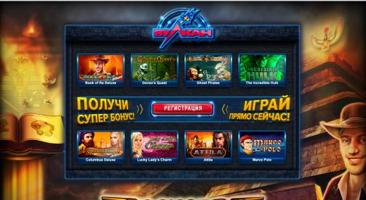 Новое интернет-казино Вулкан начало свою работу