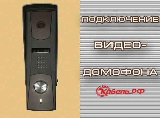 «Кабель.РФ» подготовила ролик об установке домофона