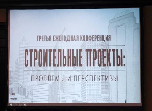 Об основах управления рисками строительного проекта рассказал на конференции гендиректор SEVERIN DEVELOPMENT