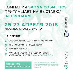 Российская компания Saona Cosmetics анонсирует свое участие в выставке InterCHARM 2018