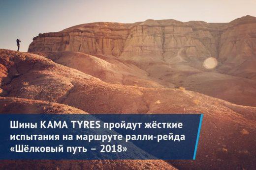 Для эксплуатации на машинах технической поддержки «КАМАЗ-мастер» выбраны шины KAMA TYRES