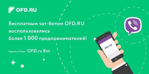 Около 300 предпринимателей ежедневно пользуются услугами бесплатного чат-бота OFD RU