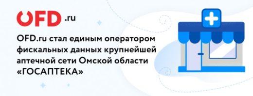 OFD.ru взял на обслуживание все кассы аптечной сети Омской области «ГОСАПТЕКА»