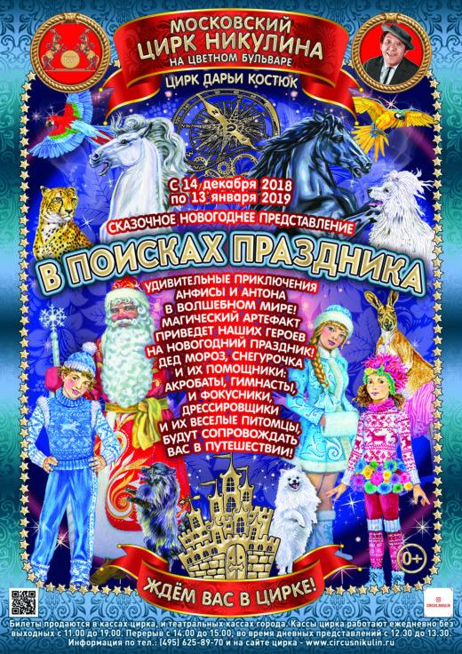 """""""В поисках праздника"""" в цирке Никулина на Цветном бульваре"""