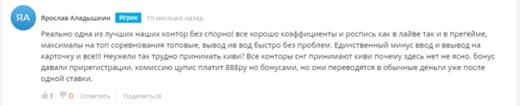 888 ру отзывы