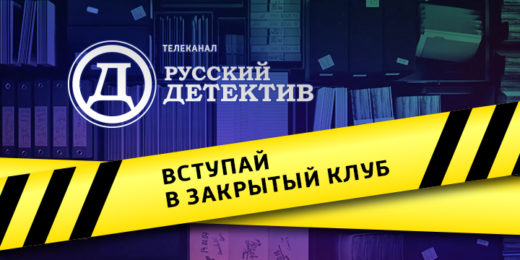 Попади в закрытый клуб «Русского детектива»