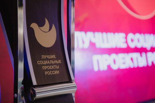 На конкурсе «Лучшие социальные проекты России» успешно выступило ООО «ПРОМИНСТРАХ»
