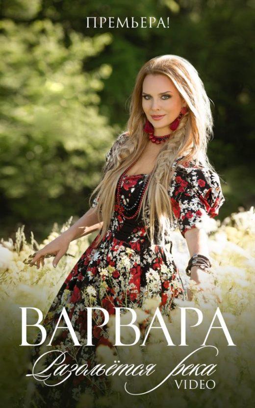 Певица Варвара представляет новый клип «Разольется река»