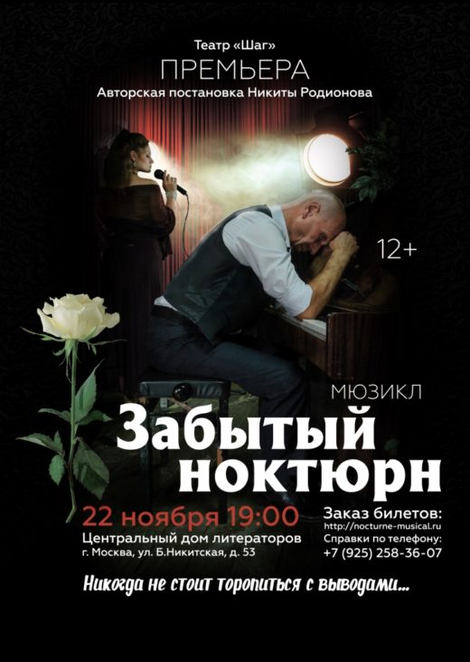Премьера Мюзикла «Забытый ноктюрн»