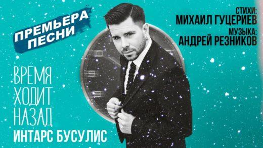Новую песню Михаила Гуцериева «Время ходит назад» активно поддержали интернет-пользователи