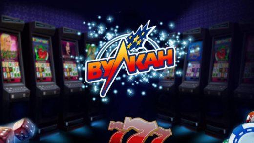 Играй онлайн в официальном казино Вулкан