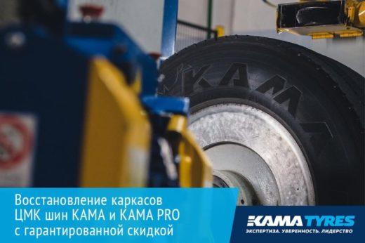 Простые преимущества: KAMA TYRES оценили восстановленные шины KAMA PRO