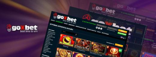 Зеркало казино Goxbet