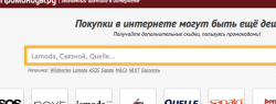 MoiPromokody.ru — экономный шоппинг в интернете