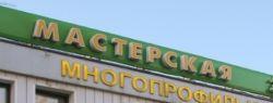 Сеть «Мастерская Здоровья» открыла новую клинику