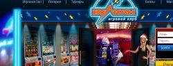 Открытие интернет-казино Вулкан