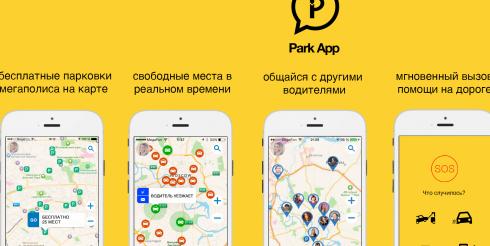 Почему парковочное приложение качает 10 000 человек в день???