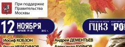 Аркадий Хоралов «Юбилейный концерт в подарок»