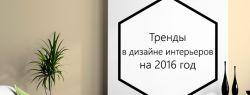 Тренды в дизайне интерьеров на 2016 год