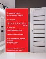 2015 год ознаменован  успешным дебютом торговой марки «Alleanza doors»