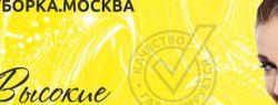 Генеральная уборка офисов со скидками до 30% — специальные цены клининговой компании УБОРКА.МОСКВА