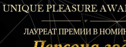 На премии «Unique Pleasure Awards» отметили генерального партнера — X-Fit Парк Победы Premium