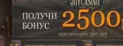 Преимущества игры в Joy Casino