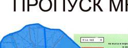 Как получить пропуск на въезд в Москву